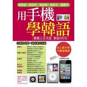 用手機學韓語(附MP3)