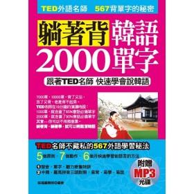 躺著背韓語2000單字-跟著TED名師快速學會新語言(附贈MP3)