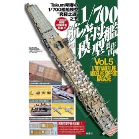 1/700航空母艦模型製作實例Vol.5