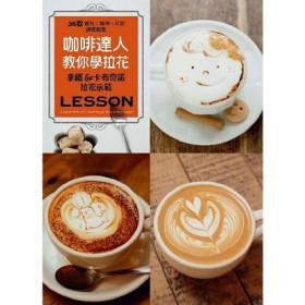 咖啡達人教你學拉花