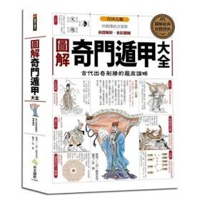 圖解奇門遁甲大全:古代出奇制勝的最高謀略