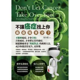 不讓癌症找上你─癌症知多少?