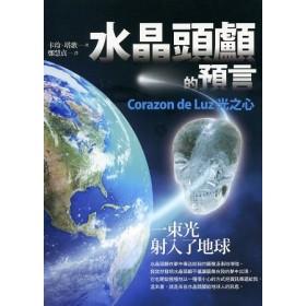 水晶頭顱的預言:Corazon de Luz光之心
