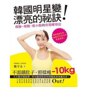 韓國明星變漂亮的祕訣!瘦臉、瘦腿、瘦小腹的骨筋雕塑法:每天5分鐘,讓你告別大餅臉、肥小腹、大象腿的超級手法,局部瘦超Easy!