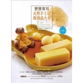 寶寶專用天然手工皂&保養品大全:0~7歲嬰幼兒肌膚(含敏感型)的全方位保養配方