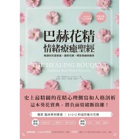 巴赫花精情緒療癒聖經:解讀你的潛意識,選對花精,釋放情緒與痛苦