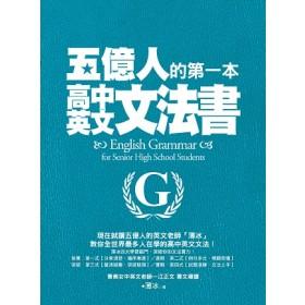 五億人的第一本高中英文文法書