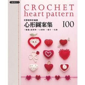 手藝教室(15)初學者鉤針編織心型圖案集100