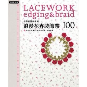 手藝教室(16)初學者蕾絲編織浪漫花卉裝飾帶100