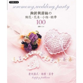 手藝教室(19)鉤針與蕾絲的胸花、花束、小物、緞帶100