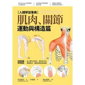 人体学习事典:肌肉 关节运动与?