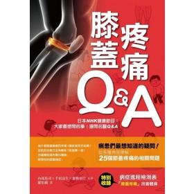 膝蓋疼痛Q&A