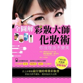 全圖解彩妝大師化妝術