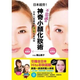 不思議的神奇小顏化妝術:日本人氣最高的骨肌化妝術!