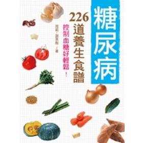 糖尿病226道養生食譜:控制血糖好輕鬆!