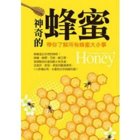 神奇的蜂蜜:帶你了解所有蜂蜜大小事