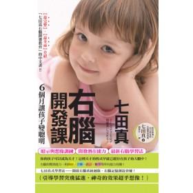 七田真右腦開發課──6個月讓孩子變聰明(書+ ESP卡)
