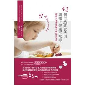 42個自然飲食法則,讓孩子健康不吃毒