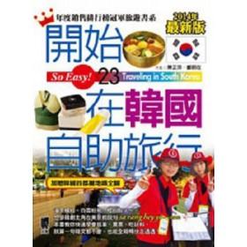開始在韓國自助旅行(2014年最新版)