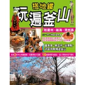 搭地鐵玩遍釜山(附慶州·鎮海·濟州島)