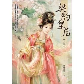 契約皇后(上卷)