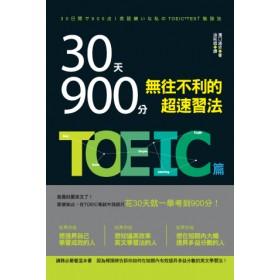 30天900分!!無往不利的超速習法--TOEIC篇