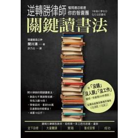 逆轉勝律師關鍵讀書法,整間書店都是你的智囊團