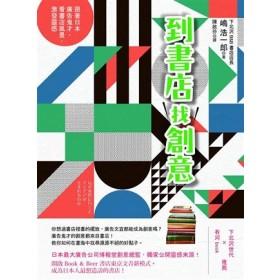 到書店找創意:跟著日本廣告鬼才,看書店風景,激發靈感