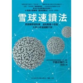 雪球速讀法──累積雜學資料庫,達到看書十倍速,大考小考通通難