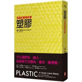 塑膠:有毒的愛情故事