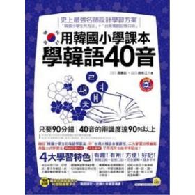用韓國小學課本學韓語40音(附1MP3+96張隨身字卡)