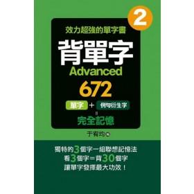 背單字Advanced672