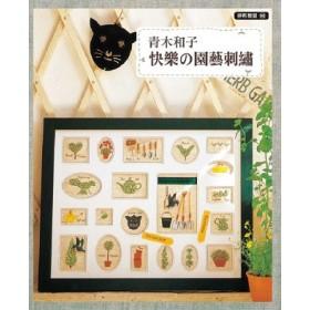拼布教室(90)青木和子快樂的園藝刺繡