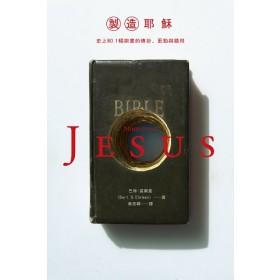 製造耶穌:史上NO.1暢銷書的傳抄、更動與錯用
