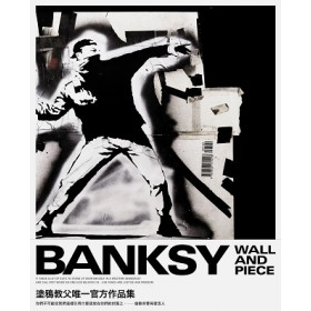 Wall and Piece-塗鴉教父Banksy官方作品集