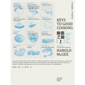 廚藝之鑰(上):完全掌握廚房,完美料理食材(廚具、蔬果、奶蛋、肉魚)