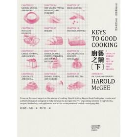 廚藝之鑰(下):完全掌握廚房,完美料理食材(醬料、麵食、豆榖、甜點)