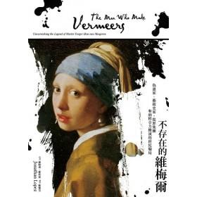 不存在的維梅爾:偽畫家、藝術史家、犯罪集團和納粹合力搬演的世紀騙局