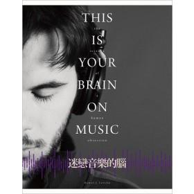 迷戀音樂的腦