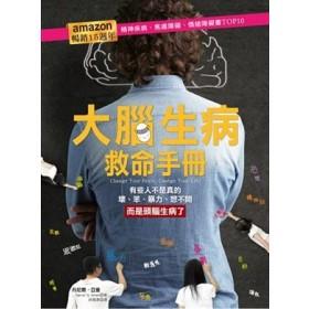大腦生病救命手冊:有些人不是真的壞、笨、暴力、想不開,而是頭腦生病了!