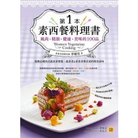 第1本素西餐料理書