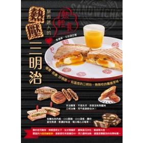 熱輕食:酥香迷人的熱壓三明治:有溫度的三明治,熱熱吃的驚喜美味。