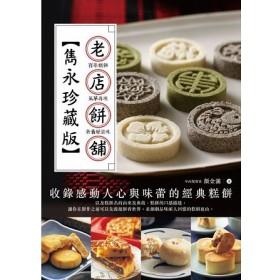 老店餅舖[雋永珍藏版]:百年糕餅風華再現的新舊好滋味