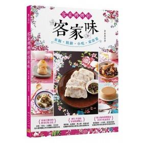 客家媽媽的客家味:米粄·糕餅·小吃·家常菜,樸實無華的客家庄美食