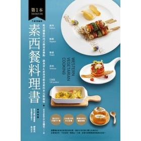 第1本素西餐料理書:風尚❖精緻❖健康❖美味的128品【升級增編版】