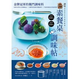 素餐桌調味帖 金牌冠軍的獨門調味料:56款自然安心的調味品x10種零添加的常備素料x75道美味加分的素料理