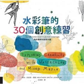 水彩筆的30個創意練習:用各種媒材創意作畫