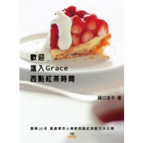 歡迎進入Grace西點紅茶時間:創業26年風靡東京人極秘西點紅茶配方大公開