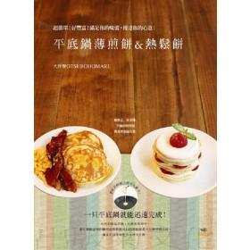 平底鍋薄煎餅&熱鬆餅Pancake&Hotcake