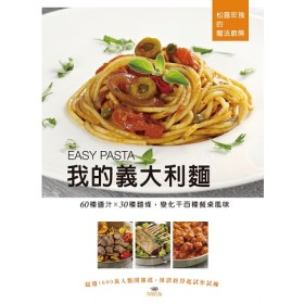我的義大利麵 EASY PASTA:60種醬汁 X 30種麵條,變化千百種餐桌風味~